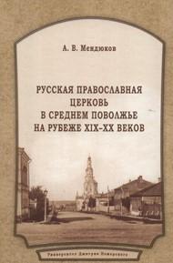 Русская Православная Церковь в Среднем Поволжье на рубеже 19-20 веков