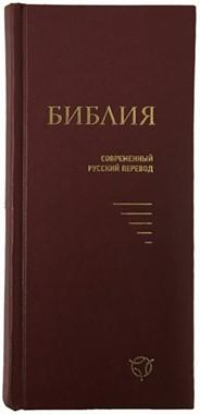 Формат 043У, совр.русский перевод, твердый переплёт, бордовый