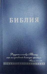 Библия 052 Акварель синяя