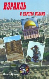 Израиль и Царство Ислама. Ключ к мировой истории - Библия