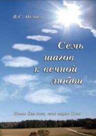 Семь шагов к вечной любви ЗАДУБЛИРОВАННАЯ КАРТА!!!