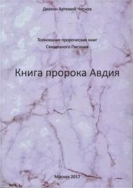 Книга пророка Авдия. Толкование пророческих книг Священного Писания