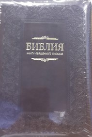 Библия УБО 055ZTI (темно-коричневая, узкая рамка, узор)