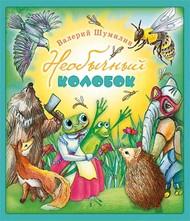 Необычный колобок. Стихи для детей о лесных жителях с цветными иллюстрациями