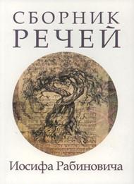 Сборник речей Иосифа Рабиновича (1837-1899). Основатель Кишиневской общины Израильтян Нового Завета