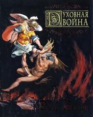 Духовная война. Буньян Джон (Суперобложка, изд. Шандал)