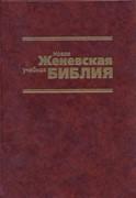 Библия женевская новая учебная