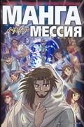 Манга Мессия. Новый завет в коммиксах