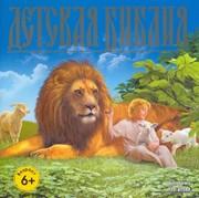 CD (MP4) Детская Библия Возраст 6+