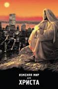Изменяя мир для Христа