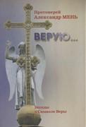 Верую... Беседы о Символе Веры (Твердый)