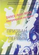 DVD Призван быть первым 6. DANCE RAP ROCK (2009г.) желтый (Пластиковый футляр)