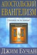 Апостольский евангелизм. Слышишь ли ты призыв? (Мягкий)