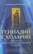 """Геннадий Схоларий, патриарх Константинопольский (1454-1456). Серия """"История Церкви"""""""