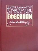 Толкование книг Нового завета. Послание Ефесянам