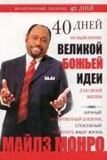 40 дней на выяснение великой Божьей идей для своей жизни