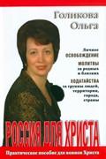 Россия для Христа