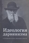 Идеология дарвинизма и ее воздействие на науку, образование и общество