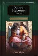 Книга Иеремии. Главы 1-25. Комментарий веслианской традиции