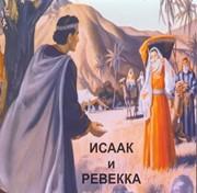 CD Исаак и Ревекка. Мюзикл