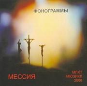 CD Мессия. Мюзикл. Фонограммы