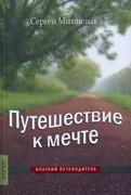 Путешествие к мечте. Краткий путеводитель (Мягкий)