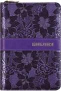 Библия 045 ZTIFV, ред.1998г., фиолетовая