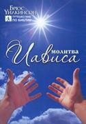 DVD Молитва Иависа