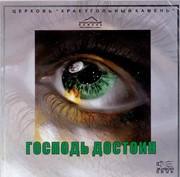 CD Господь достоин. Группа Краеугольный камень