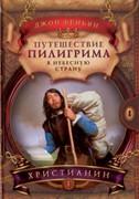Путешествие пилигрима в небесную страну. Часть 1. Христианин