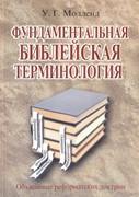 Фундаментальная библейская терминология. Объяснение реформатских доктрин