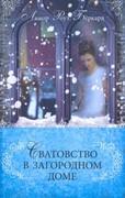 Сватовство в загородном доме. Книга 3 Любовь и приключения сестер Форсайт