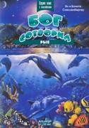 Бог сотворил рыб. Серия книг с наклейками для детей от 6-10 лет