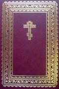 Библия 073 DC, ред. 1956г.