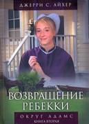 Возвращение Ребекки. Книга 2. Серия