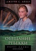 Обещание Ребекки. Книга 1. Серия