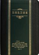 Библия (Классика, темно-зеленая кожа)
