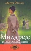 Милдред: годы ожидания книга 3