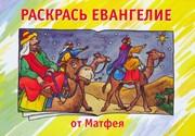 Раскрась Евангелие от Матфея