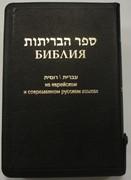 Библия 077Z (FIB) на русск. и еврейск.яз. черн.