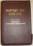 Библия 077Z (FIB) на русск. и еврейск.яз. бордо
