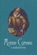 Менно Симонс и анабаптисты. Очерки и первоисточники