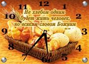 Часы христианский сюжет стекло. 20 Не хлебом едимым