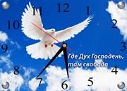 Часы христианский сюжет стекло. 02 Где Дух Господень