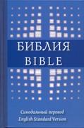 Библия на русс. и англ. яызыках (ESV) иллюстр. твердый переплет