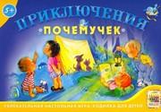 """Игра """"Приключения Почемучек"""" Настольная игра-ходилка"""