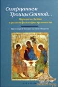 Созерцанием Троицы Святой. Парадигма любви в русской философии троичности