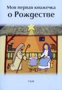 Моя первая книжечка о Рождестве