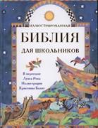 Иллюстрированная Библия для школьников