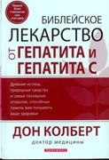 Библейское лекарство от гепатита и гепатита С